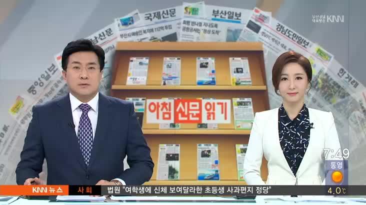 3월 27일 아침 신문 읽기-부산일보-김해공항 국제선에 새 ...