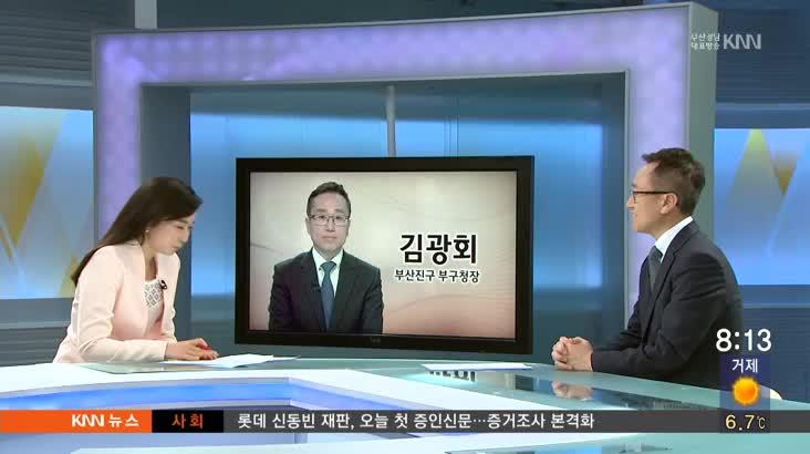 (인물포커스)김광회 부산진구부구청장