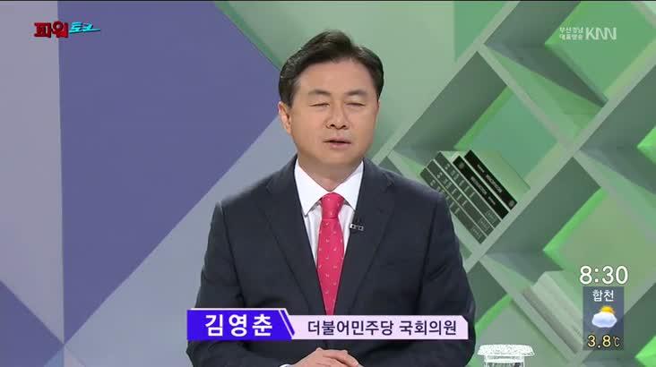 (03/26 방영) 파워토크(김영춘/더불어민주당 국회의원, 전진/前부산시 부시장)