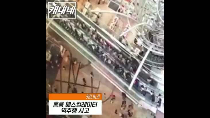 [캐내네]홍콩서 에스컬레이터 역주행해 아수라장