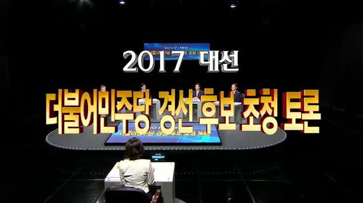 (03/28 방영) 더불어민주당 후보 경선 토론회