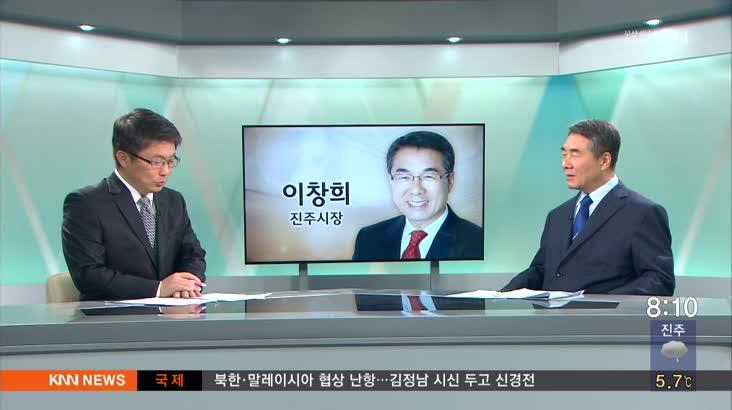 KNN 인물포커스 이창희 진주시장