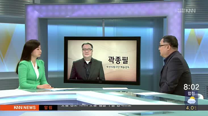 (인물포커스)곽종필 부산시립극단 예술감독