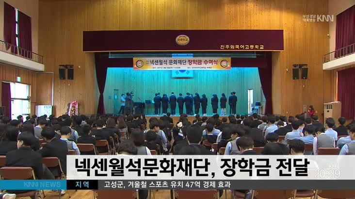 넥센월석문화재단, 장학금 1억1천 9백만원 전달