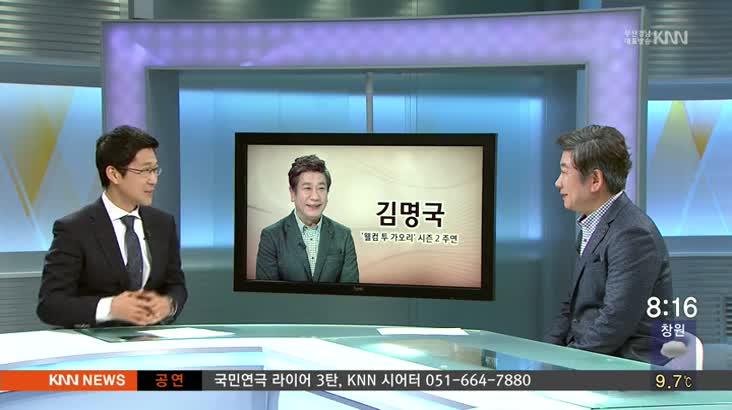 (인물포커스) 김명국 배우