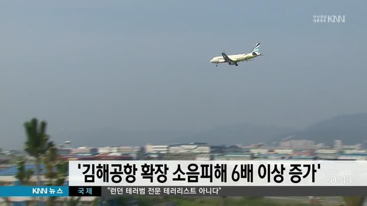 '김해공항 확장 소음피해 6배 이상 증가'