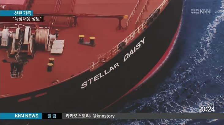 남대서양 한국 화물선 연락두절, 한국인 8명 실종