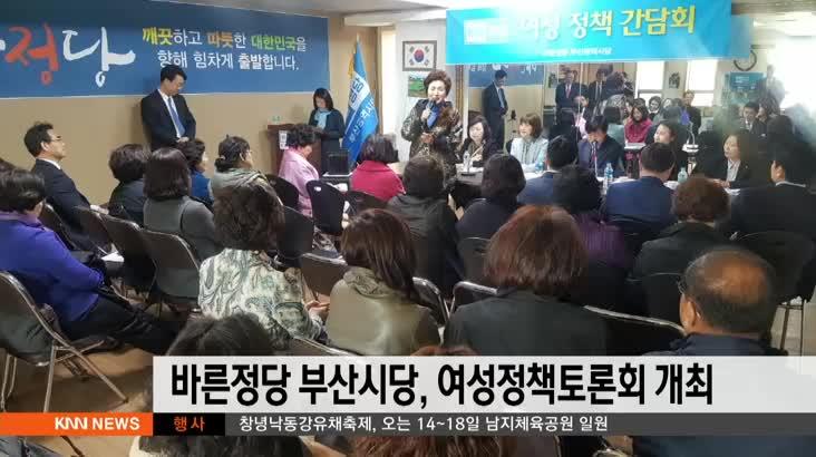 바른정당 부산시당, 여성정책토론회 개최