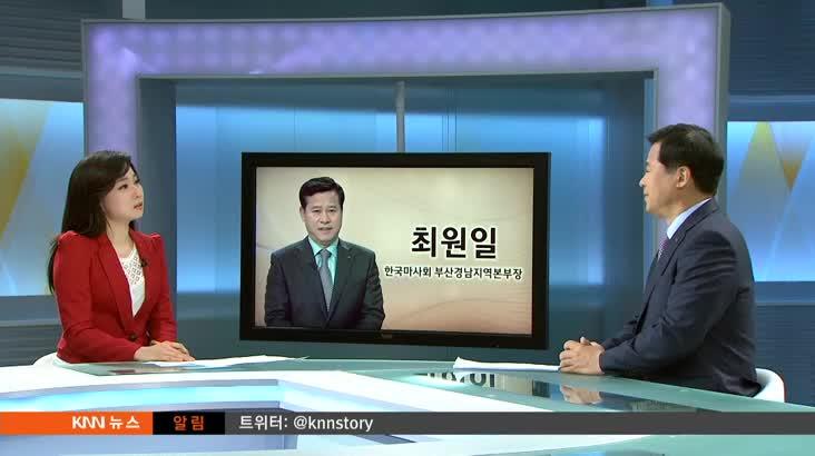 (인물포커스)최원일 한국마사회 부산경남지역본부장
