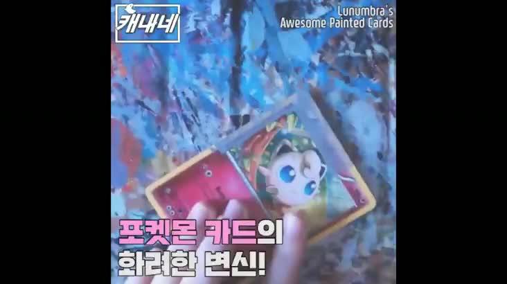 [캐내네]포켓몬 카드의 화려한 변신