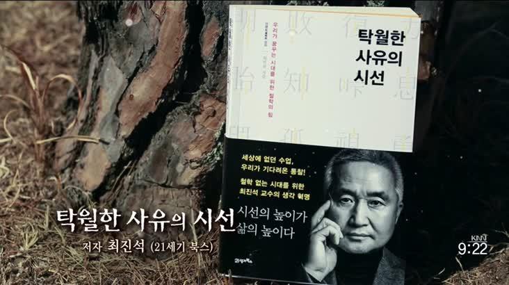 (03/26 방영) 행복한 책읽기(김석조/前부산시의회 의장)