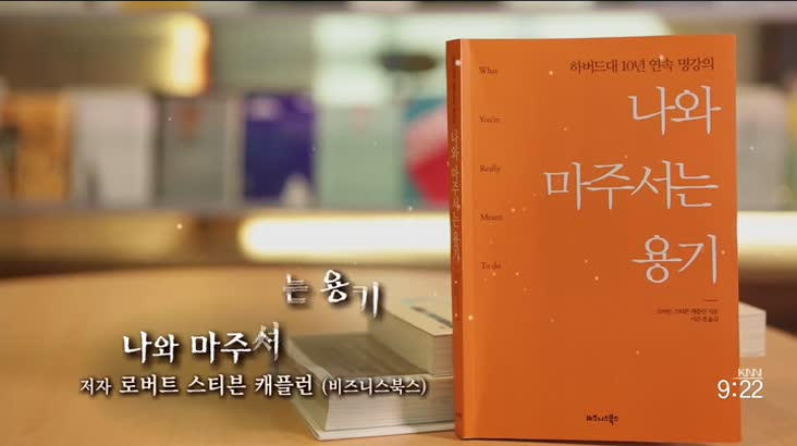 (04/02 방영) 행복한 책읽기(이봉순/리컨벤션 대표)