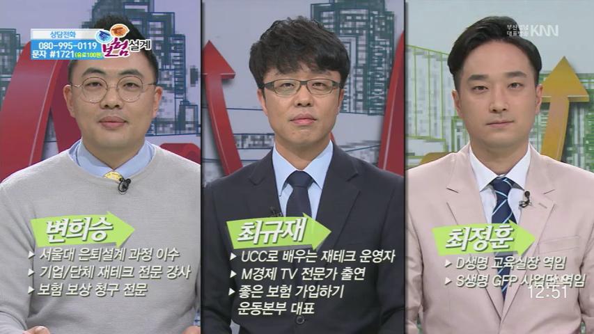 (04/06 방영) 톡톡 보험설계7 (2부)