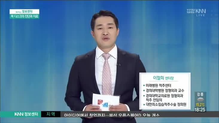 (04/07 방영) 목디스크 (이철희/미래병원)