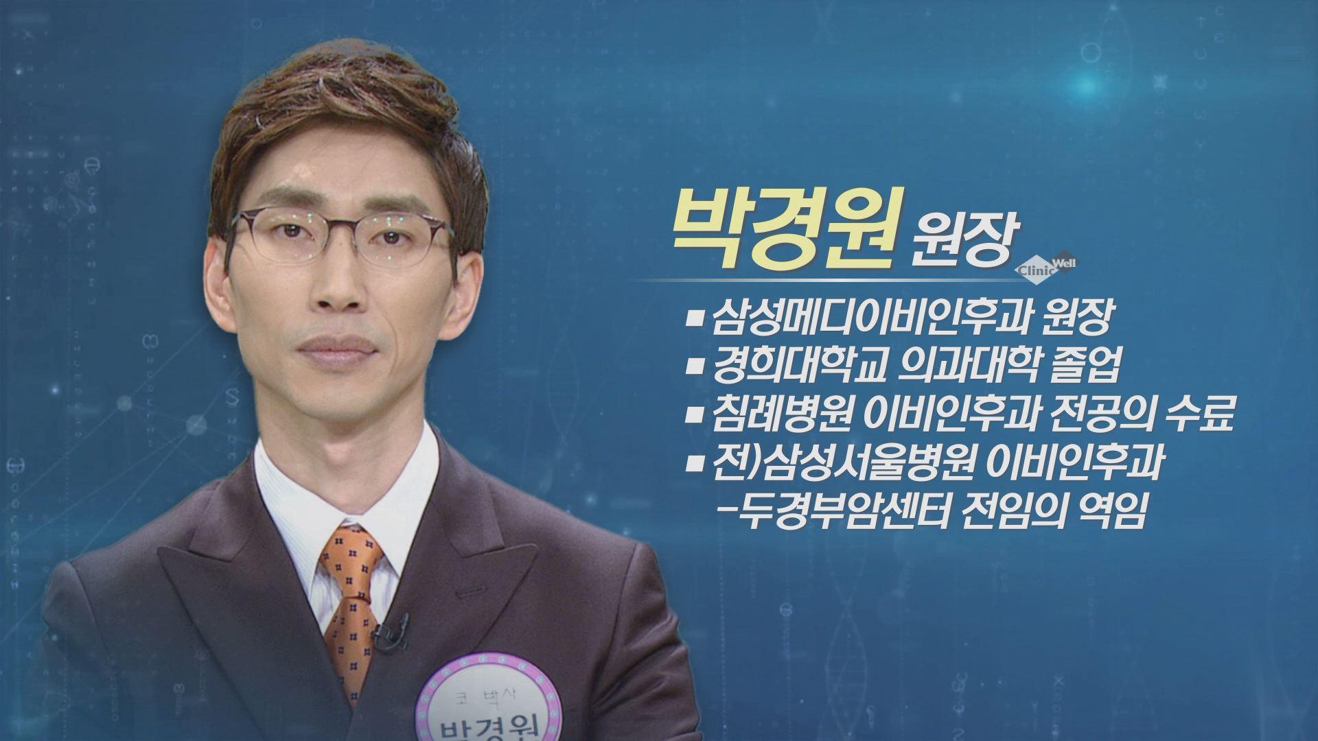 (04/08 방영) 봄철 코막힘을 풀어라! (박경원/삼성메디이비인후 원장)