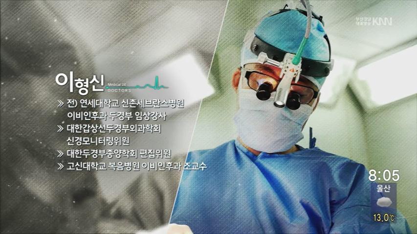 (04/09 방영) 메디컬 24시 닥터스