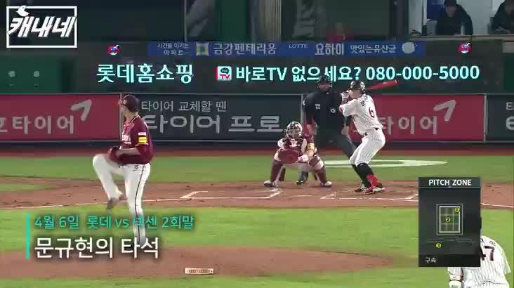 [캐내네]4월6일 롯데vs넥센 2회말