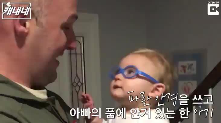 [캐내네]아기가 아빠를보자 온 가족이 눈물 터진 이유