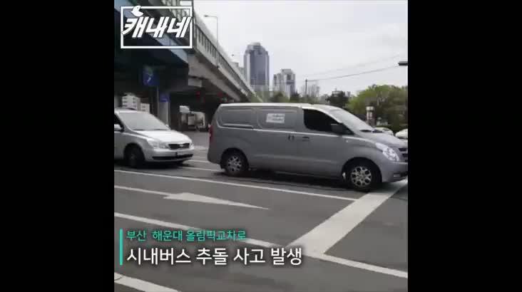 [캐내네]해운대 올림픽교차로 앞 버스 추돌사고(제보)