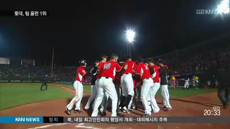 대포 군단 변신 롯데, 팀 홀런 1위