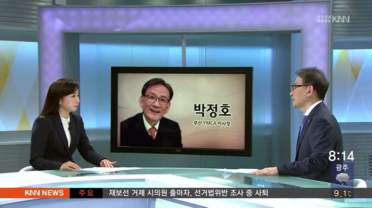 (인물포커스)박정호 부산 YMCA 이사장