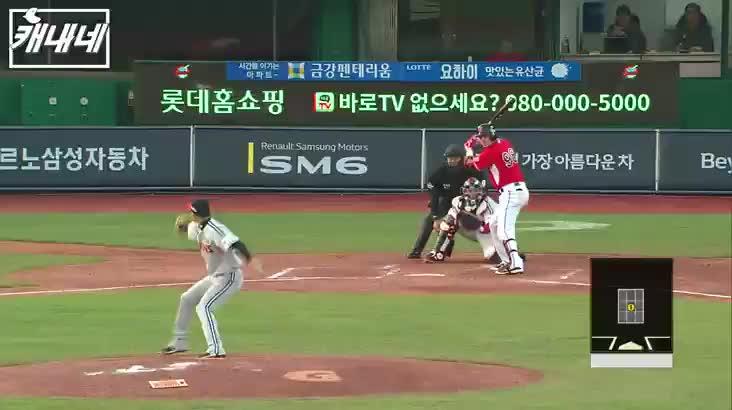 [캐내네]주말경기 홈런모음