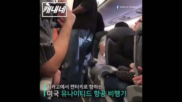[캐내네]초과 예약된 항공기서 강제 하차 거부하자 벌어진 일