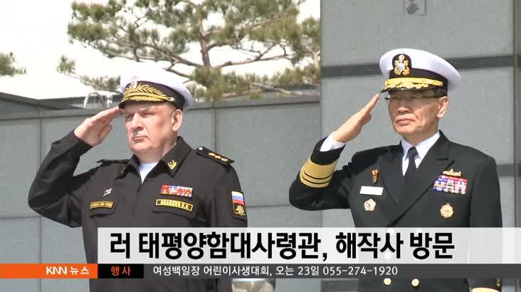 러 태평양함대사령관,해작사 방문