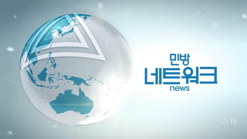 (04/26 방영) 민방 네트워크 뉴스
