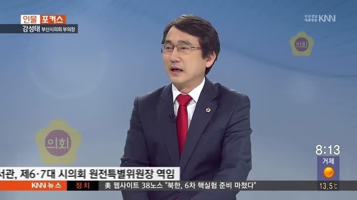 (인물포커스) 강성태 부산시의회부의장