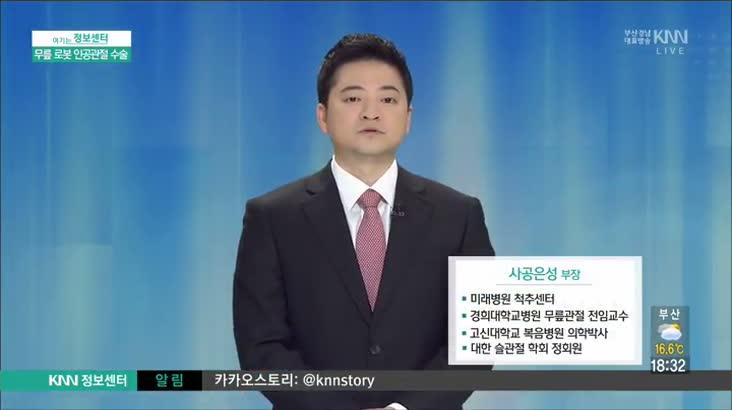 (04/14 방영) 무릎 로봇 인공관절 수술(사공은성 부장/미래병원)