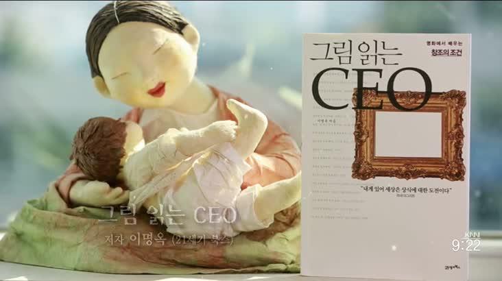 (04/16 방영) 그림읽는 CEO(송숙희/사상구청장)