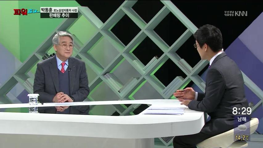 (04/16 방영) 파워토크(박동훈/르노삼성자동차 회장, 박상우/LH 회장)