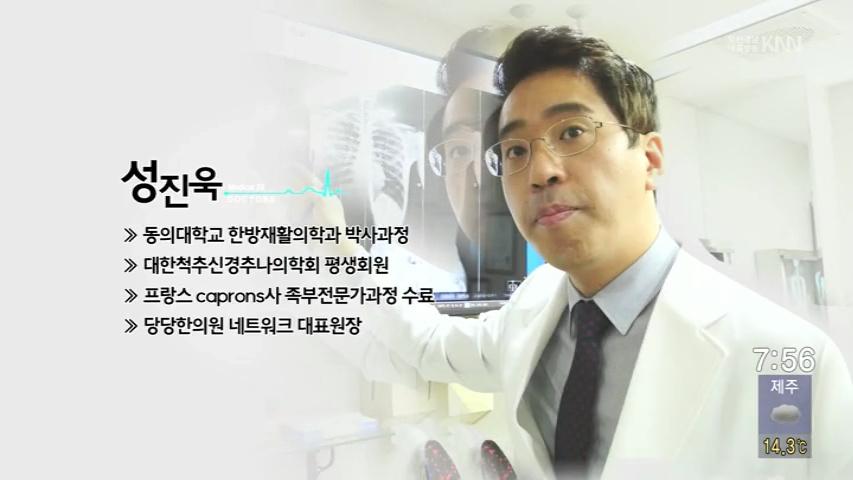 (04/16 방영) 메디컬 24시 닥터스