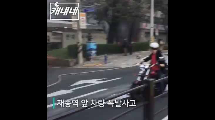[캐내네]재송역 부근 SUV차량 불 붙어 폭한(제보영상)