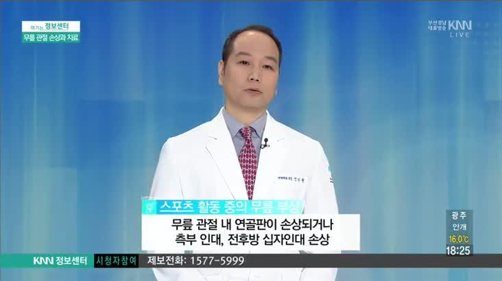 (04/18 방영) 무릎 관절 손상과 치료 (우리원 병원 정형외과 / 강무형 부장)