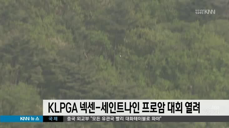 KLPGA 넥센-세인트나인대회 프로암 경기 열려