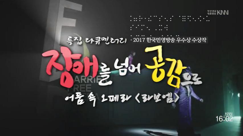 (04/18 방송) 어둠속 오페라 라보엠 제작기