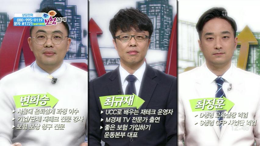 (04/20 방영) 톡톡 보험설계7 (4부)