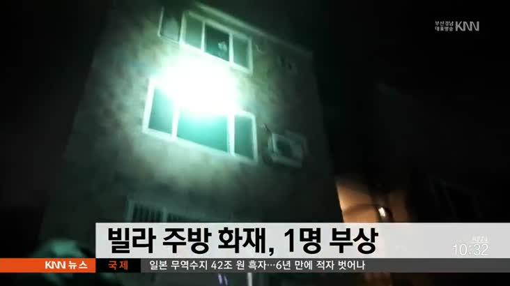 빌라 주방 화재, 1명 부상