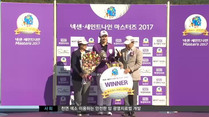 넥센-세인트나인 마스터즈2017, 김민선 우승