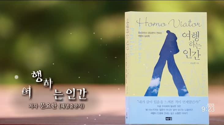 (04/23 방영) 여행하는 인간(김석준/부산시 교육감)