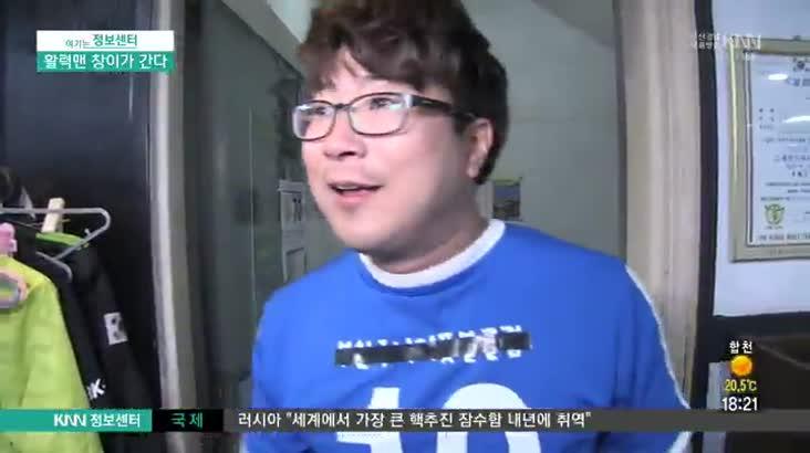 (04/24 방영) 활력맨 창이가 간다