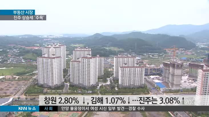 경남 '부동산 양극화'시대, 진주는 '나홀로 활...