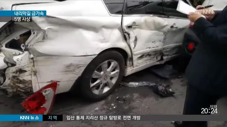 내리막길 차량 9대 추돌, 5명 사상
