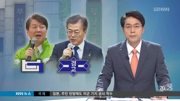 문-안,경남고 vs 부산고 동문 대결 '후끈'
