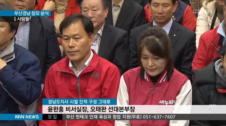 홍 캠프, 부산경남 핵심 참모는?