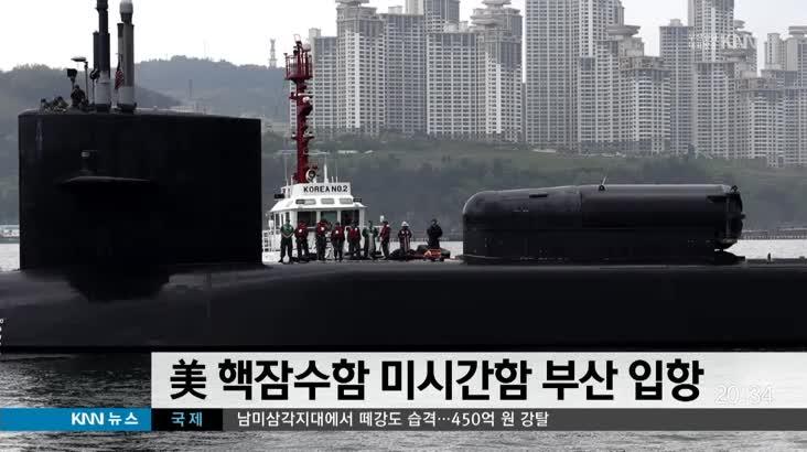 美 핵잠수함 미시간함 부산 입항