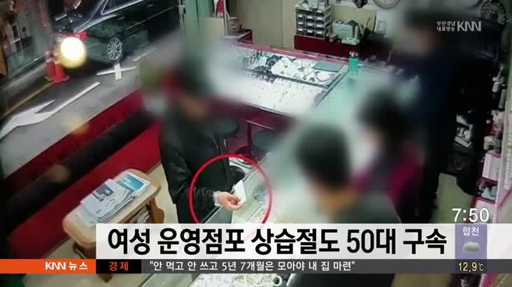 여성 운영점포 상습절도 50대 구속