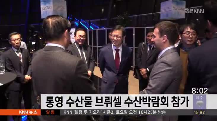 통영수산물, 브뤼셀 수산박람회 참가